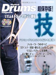 リズム&ドラムマガジン直伝 技 (リットーミュージック・ムック)